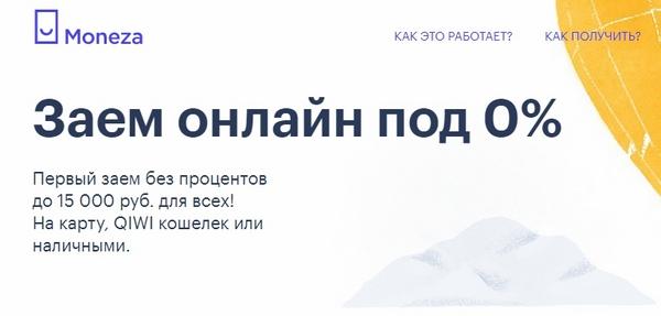 беспроцентный займ онлайн zaim-bez-protsentov.ru
