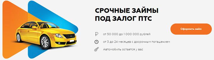 Займы под залог птс майкоп микрозайм 200000 рублей