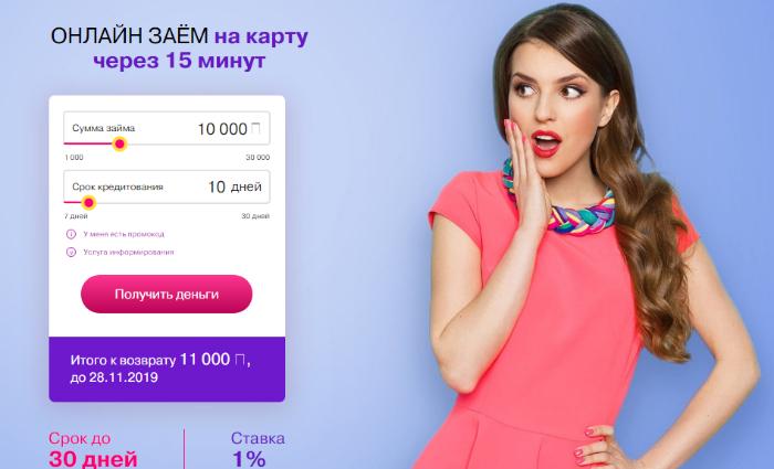 промокод мфо деньга взять кредит на карту в казахстане