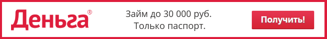 МФО Деньга баннер