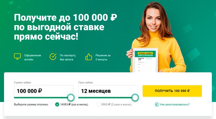 подать онлайн заявку на кредит в почта банке наличными