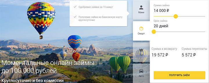 Способы погашения займов на Яндекс.Деньги