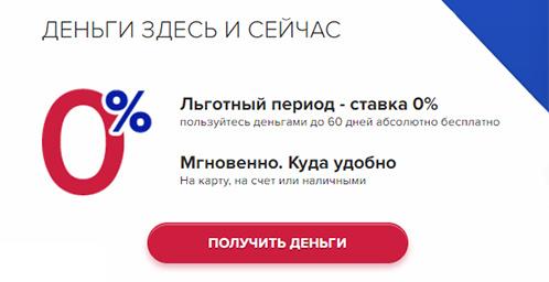 займ на карту иркутск кредит под залог автомобиля в тюмени