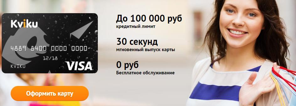 кредит без отказа в украине