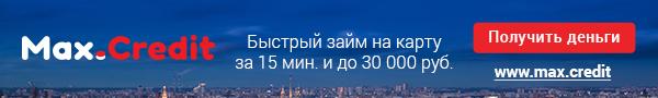 макс кредит личный кабинет войти в личный кабинет ренессанс кредит адреса отделений в москве