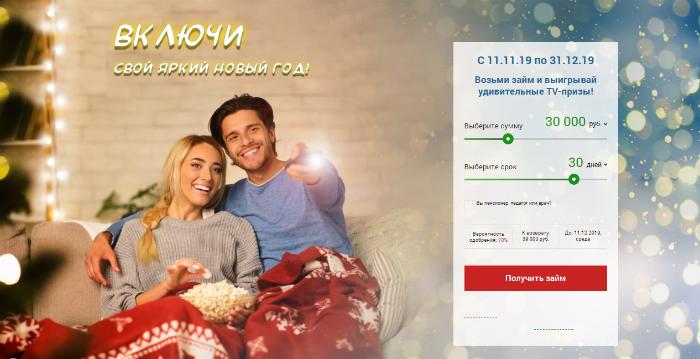 оформить кредит онлайн ivi
