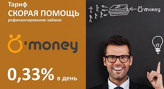 omoney займ где взять денег спб