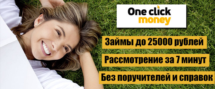 OneClickMoney (Ван Клик Мани) - онлайн заявка, отзывы
