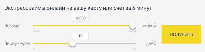 взять деньги без процентов на год екапуста займ онлайн заявка новосибирск