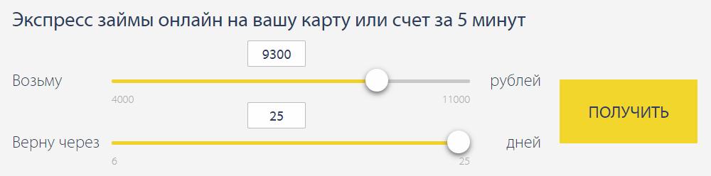 мфк займ онлайн 24 частный займ в москве личная встреча под расписку