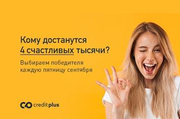 кредит наличными русский стандарт отзывы 2020 условиях