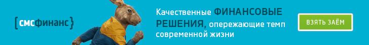 СМСфинанс баннер
