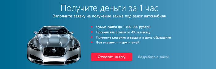 займ под автомобиль барнаул как заказать кредитную карту в сбербанк онлайн заявка