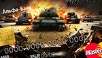 Альфа Банк карта World of Tanks
