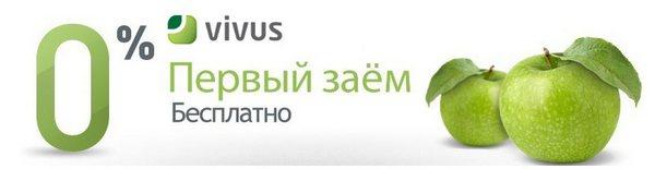 Изображение - Отзывы клиентов вивус vivus-besplatno