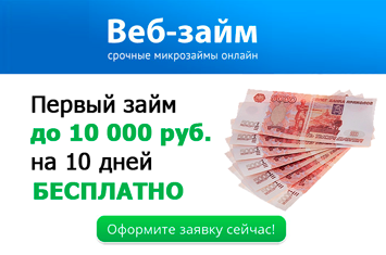 Займ 10 000 рублей онлайн