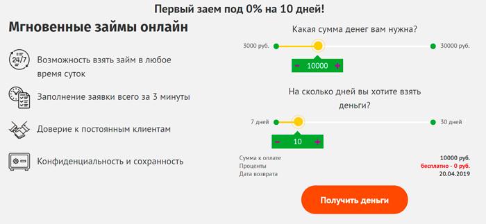 хоум банк онлайн кредитование