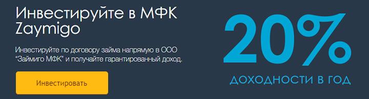 займиго займ вход home credit bank отделения в москве карта